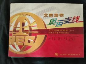 北京地铁奥运支线BT 工程建设纪实土建工程主体完工纪念