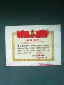 8开,1969年,有毛像,最高指示,南京市革命委员会(知青到农村)《光荣证》