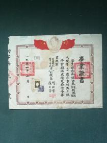 8开,1951年,有毛像,登记像,仪徽县《毕业证书》