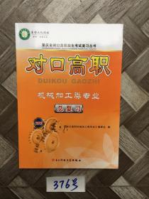 重庆市对口高职招生考试复习丛书【对口高职】机械加工类专业。总复习。学校库存书