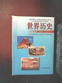 九年义务教育初级中学试用课本 世界历史 第一册