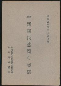 中国国民党简史初稿(中央党史史料编委会编·中央训练团1946年版)