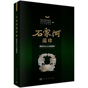 石家河遗珍——谭家岭出土玉器精粹 天门市博物馆