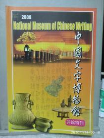 中国文字博物馆开馆特刊(2009)
