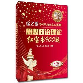 2021政治红宝书900题(赠送配套教学指导视频)