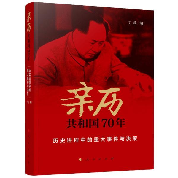 亲历共和国70年——历史进程中的重大事件与决策