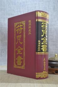 正版 符咒 全书 龙潭阁藏版