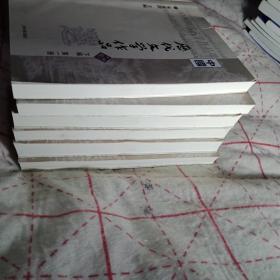 中国历代文学作品选  全六册  1---6全
