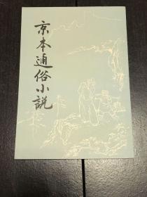 《京本通俗小说》(正版近全新书)