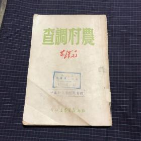 1949年 毛泽东著 苏北新华书店发行《农村调查》