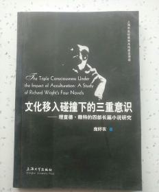 文化移入碰撞下的三重意识---理查德·赖特的四部长篇小说研究(英文版)