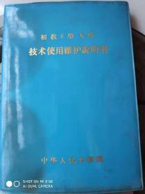 初教6/初教六/技术说明书/飞机说明书/飞行手册/飞机手册