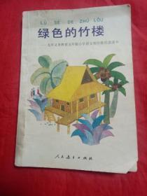 绿色的竹楼 九年义务教育五年制小学语文第四册自读课本