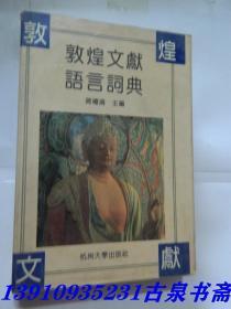敦煌文献语言词典:杭州大学学术丛书.