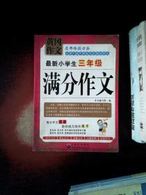 黄冈作文:最新小学生3年级满分作文