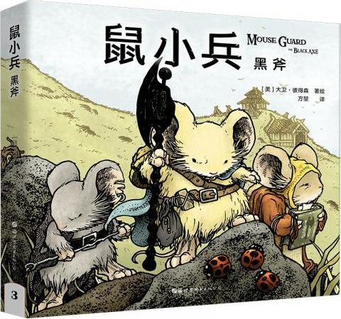 鼠小兵:黑斧