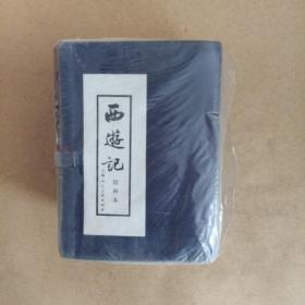 西游记(连环画,一盒未启封)