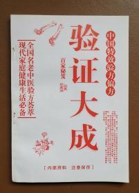 《中国特效验方偏方验证大成》