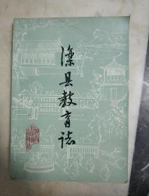 滦县教育志1886-1986