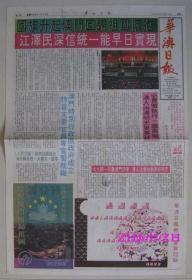 回归报1999.12.20 (绝版)