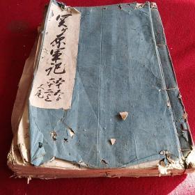 日本天保九年清道光年间手抄本卷五十五至六二