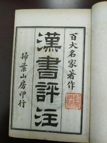 民国石印《百大名家著作汉书评注》四函三十二册全