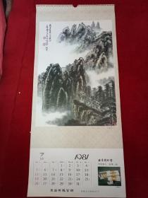 挂历单页八十年代山水画《 山水》76*37CM著名画家王振中