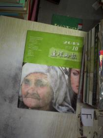连环画报 2015 10