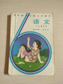 全日制六年制小学课本 语文(第四册)试行本