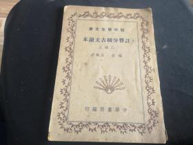 1941年  注释分级古文读本 乙编三  蔡国梁藏书钤印  多批注文字笔记