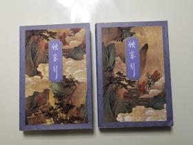 侠客行 金庸 著 三联版二版二印确保正版