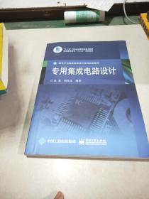 专用集成电路设计。