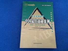 中国最佳商业案例北大案例课堂