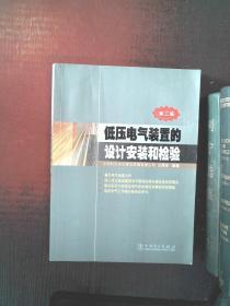 低壓電氣裝置的設計安裝和檢驗(第3版)