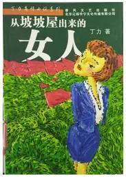 丁力商情小说系列-从坡坡屋出来的女人 春风文艺 9787531327776