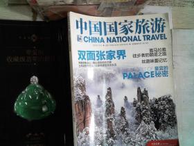中国国家旅游 2012. 12