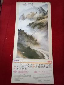 挂历单页八十年代山水画《 君山飞燕》76*37CM著名画家黄幻吾