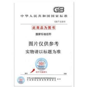 GB/T 26111-2010微机电系统(MEMS)技术   术语