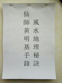 黑白印本风水地理~依据清代名师<黄明基>精抄《杨救贫葬法秘传》手抄本原本印制