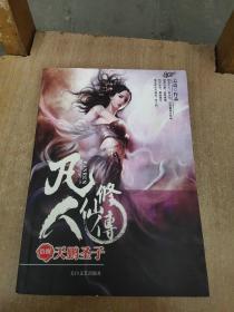 凡人修仙传(11-20)