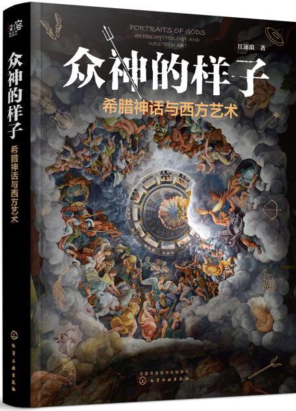 众神的样子:希腊神话与西方艺术