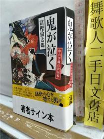 富樫伦太郎  鬼が泣く  日文原版32开软精装收藏版小说书  祥云社出版