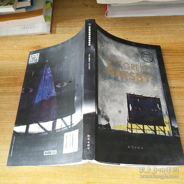 百词斩·阅读计划:了不起的盖茨比(英文)