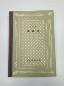 法朗士小说选(网格本精装,一版一印,仅印800本)