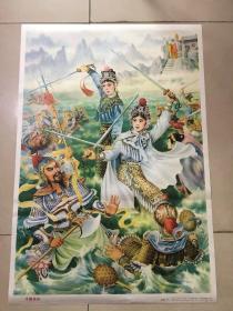 85年年画,水漫金山,天津人民美术出版社出版