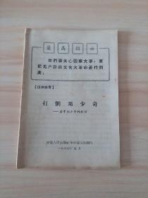 文革老资料:关于刘少奇的材料(时代特色浓厚)