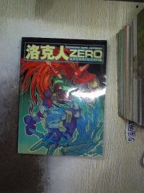 洛克人ZERO 全系列插画&设定资料集【无盘】