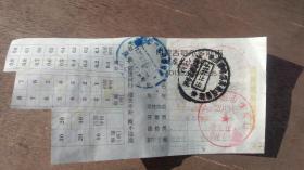 内蒙古鄂尔多斯市煤炭出境票证