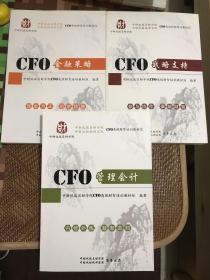 CFO高级财智培训教材:CFO管理会计+CFO金融策略+CFO战略支持(3本合售)