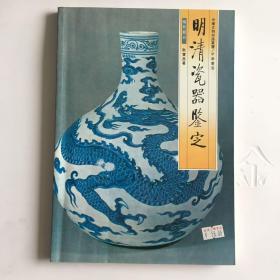 明清瓷器鉴定(明代部分)
